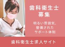 歯科衛生士求人サイト